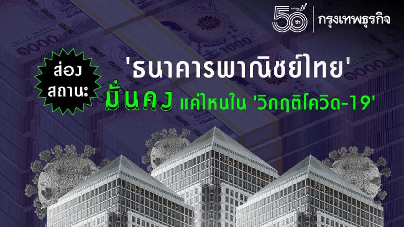 ส่องสถานะ ธนาคารพาณิชย์ไทย มั่นคงแค่ไหน ใน วิกฤติโควิด-19 ?