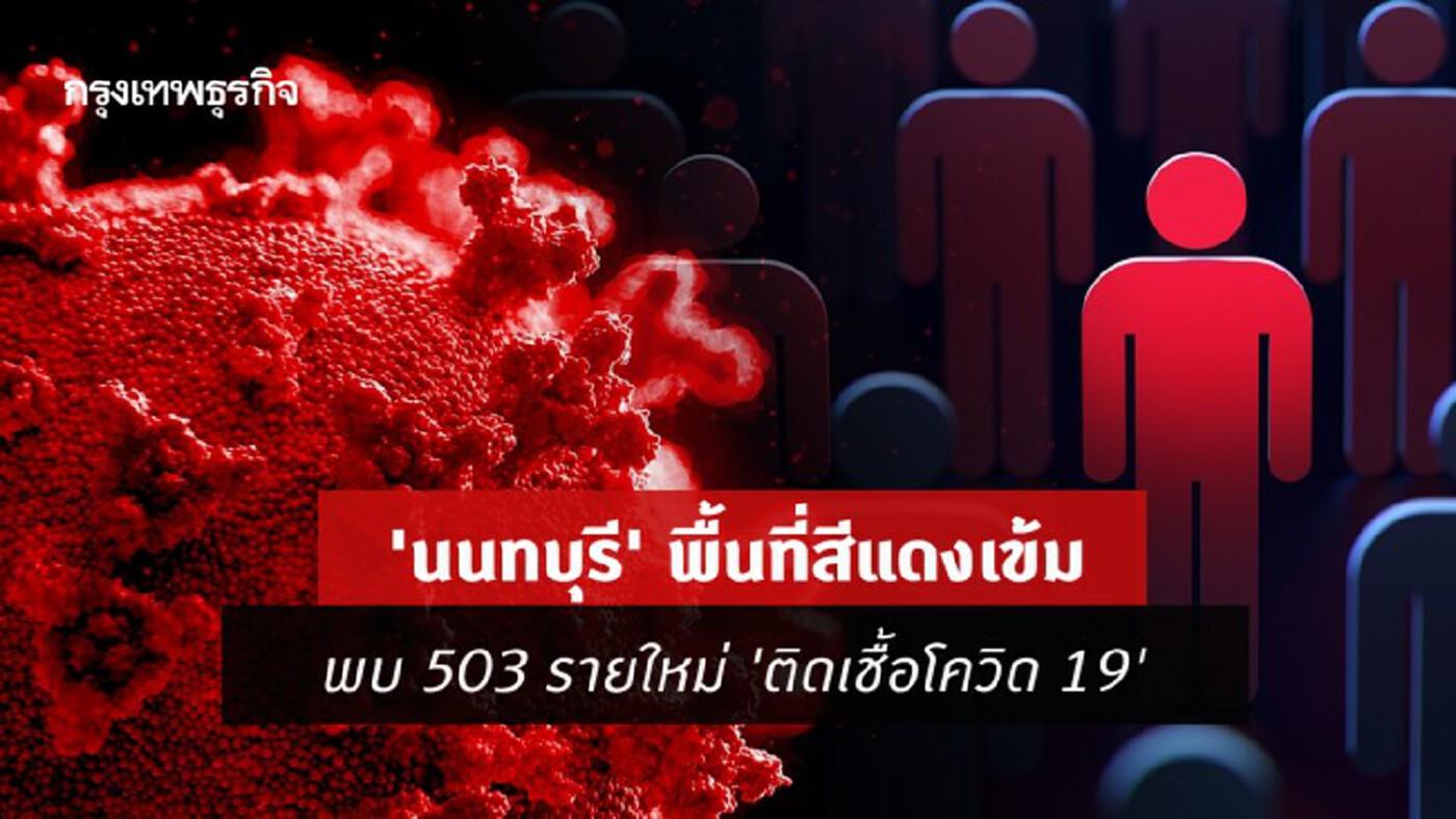 'นนทบุรี' พื้นที่สีแดงเข้ม พบ 503 รายใหม่ 'ติดเชื้อโควิด 19'