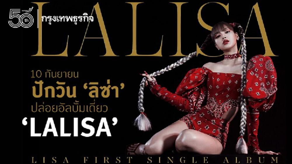 10 กันยายน ปักวัน 'ลิซ่า' ปล่อยอัลบั้มเดี่ยว 'LALISA'