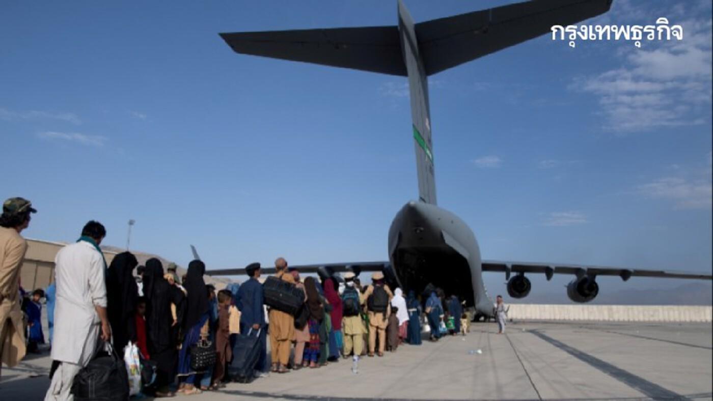 'เนเธอร์แลนด์'ระงับเที่ยวบินอพยพคนจากคาบูล