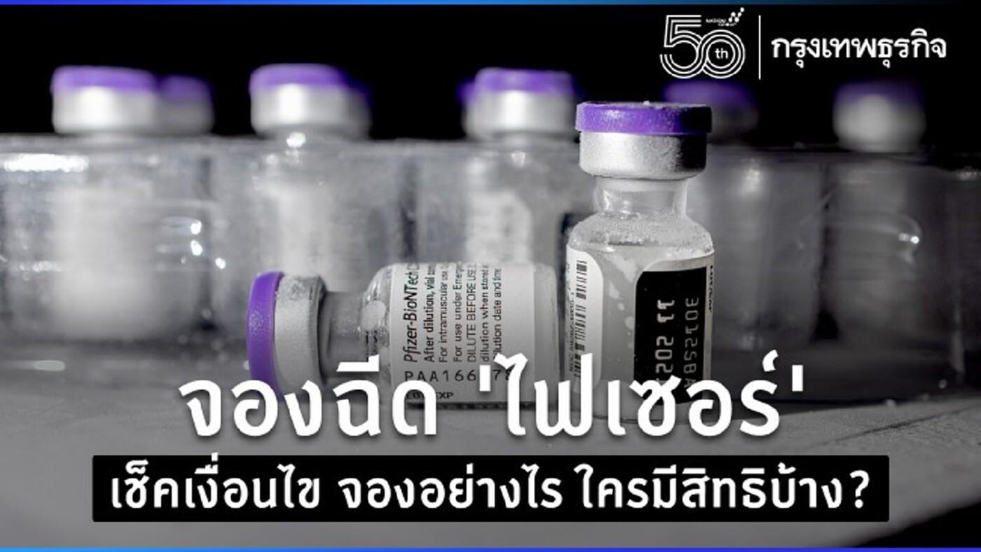 จองวัคซีนไฟเซอร์ เช็คเงื่อนไข จองอย่างไร ใครมีสิทธิบ้าง?