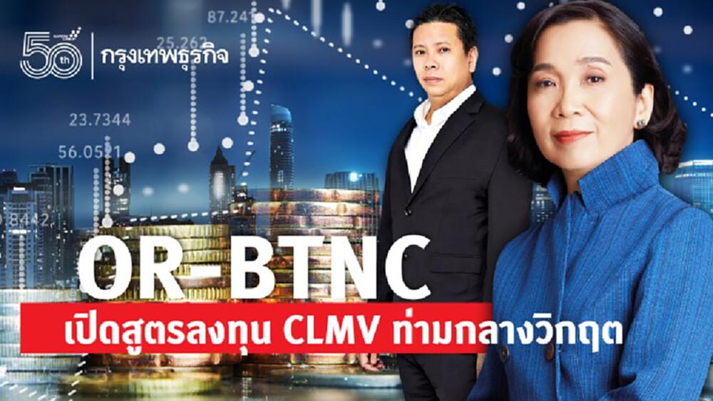 OR-BTNC เปิดสูตรลงทุน CLMV ท่ามกลางวิกฤต