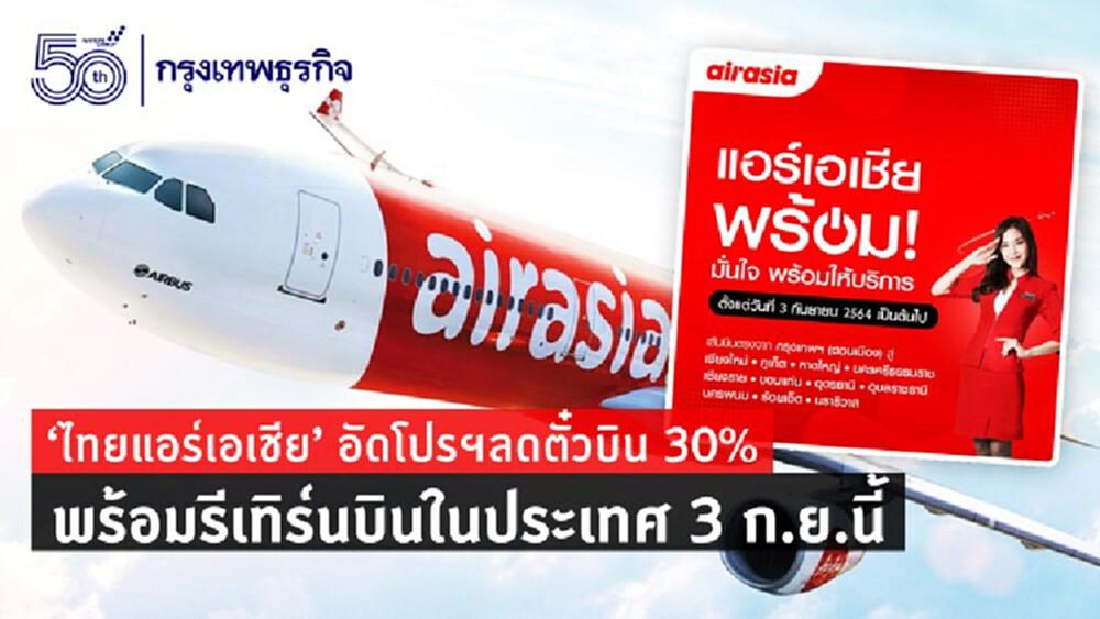 'ไทยแอร์เอเชีย' อัดโปรฯลดตั๋วบิน 30%  พร้อมรีเทิร์นบินในประเทศ 11 เส้นทาง เริ่ม 3 ก.ย.นี้