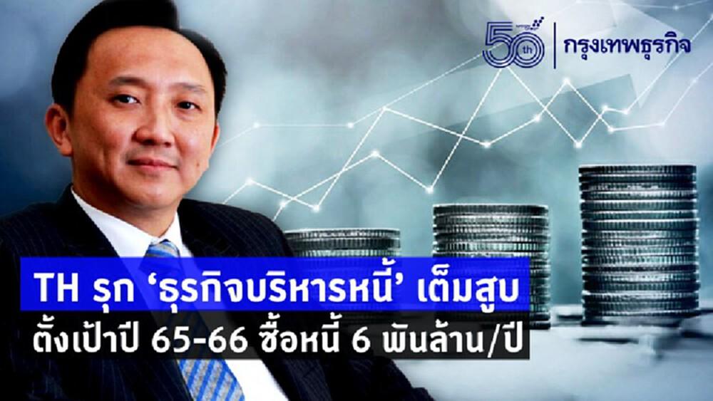 TH รุก'ธุรกิจบริหารหนี้'เต็มสูบ ตั้งเป้าปี65-66 ซื้อหนี้ 6 พันล้าน/ปี