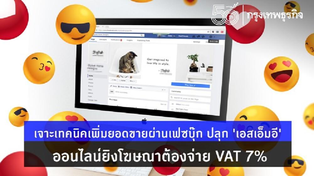 เจาะเทคนิคเพิ่มยอดขายผ่านเฟซบุ๊ก พร้อมแนะร้านออนไลน์รับมือจ่าย VAT 7%