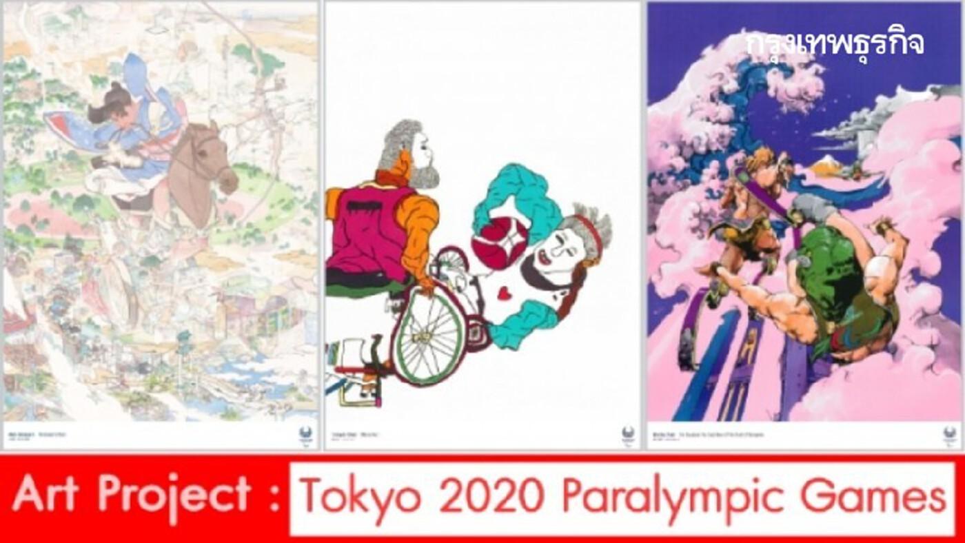 'พาราลิมปิก' โตเกียว 2020 แปลงความพิการสู่ 8 งาน 'ศิลปะ'