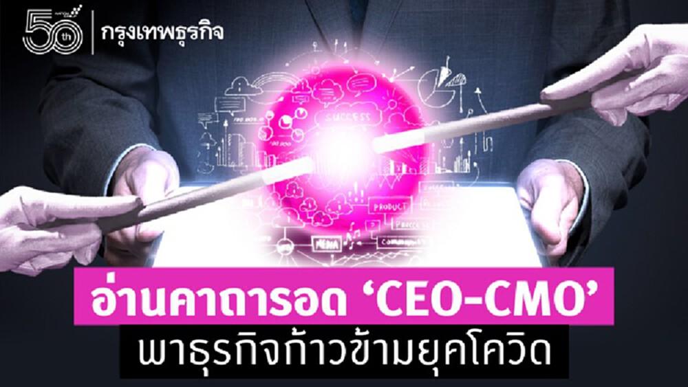 อ่านคาถารอด 'CEO-CMO'  พาธุรกิจก้าวข้ามยุคโควิด