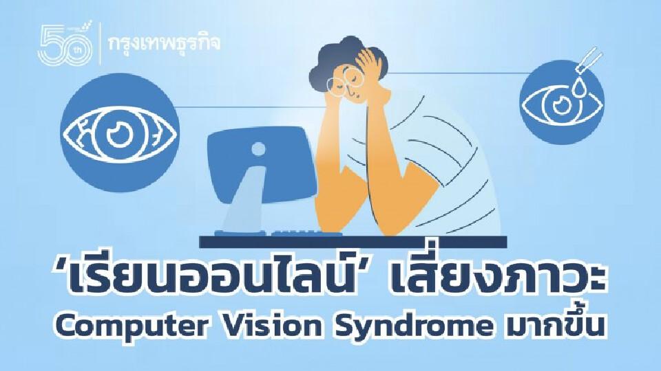 'เรียนออนไลน์' WFH เสี่ยงภาวะ Computer Vision Syndrome มากขึ้น