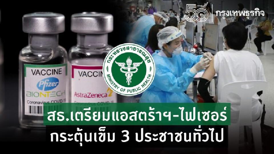 เช็ค!แผนปริมาณ-เป้าฉีดวัคซีนโควิด 4 เดือนท้ายปี 64