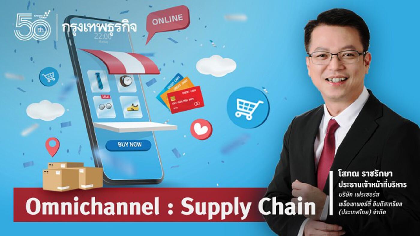 Omnichannel :  Supply Chain