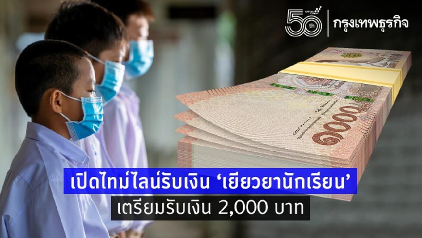 เปิดไทม์ไลน์รับเงิน 'เยียวยานักเรียน' เตรียมรับเงิน 2,000 บาท