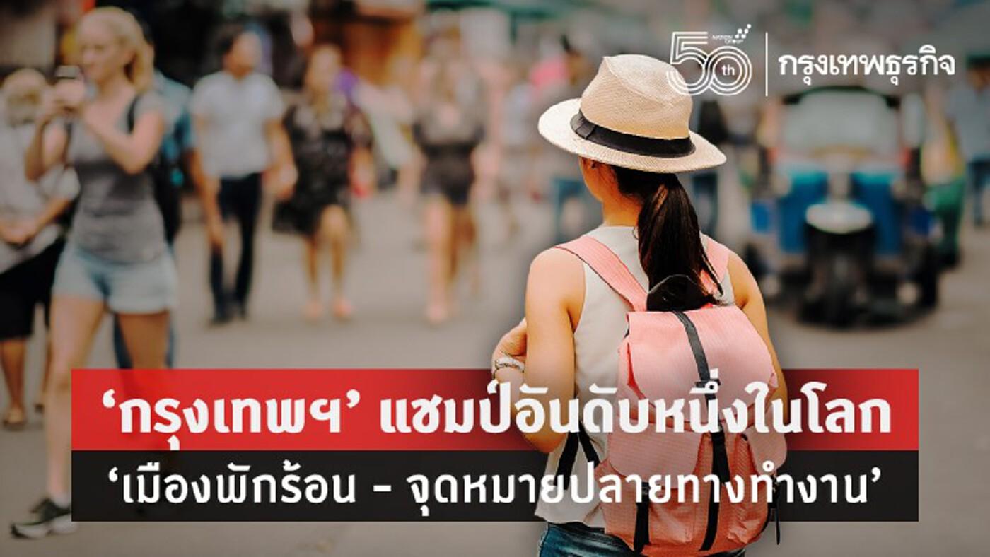 'กรุงเทพฯ' แชมป์อันดับหนึ่งของโลก 'เมืองพักร้อน - ทำงานนอกสถานที่'