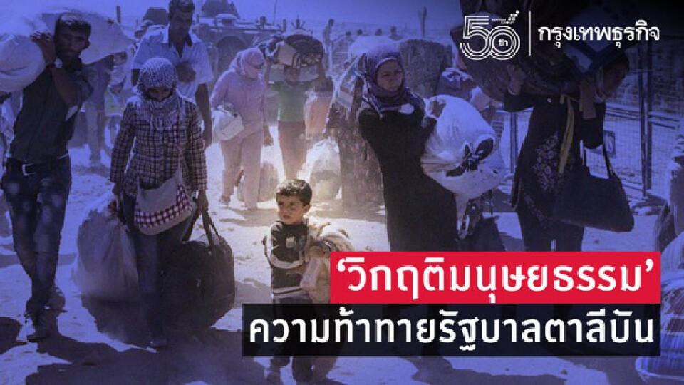 'วิกฤตมนุษยธรรม'ความท้าทายของรัฐบาลตาลีบัน
