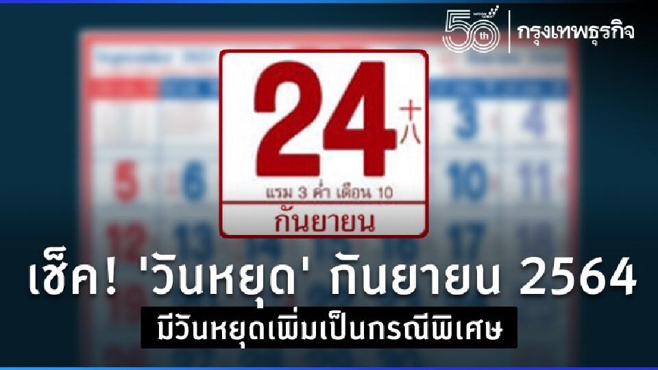 เช็คปฏิทิน 'วันหยุด' กันยายน 2564 มีวันหยุดเพิ่มเป็นกรณีพิเศษ