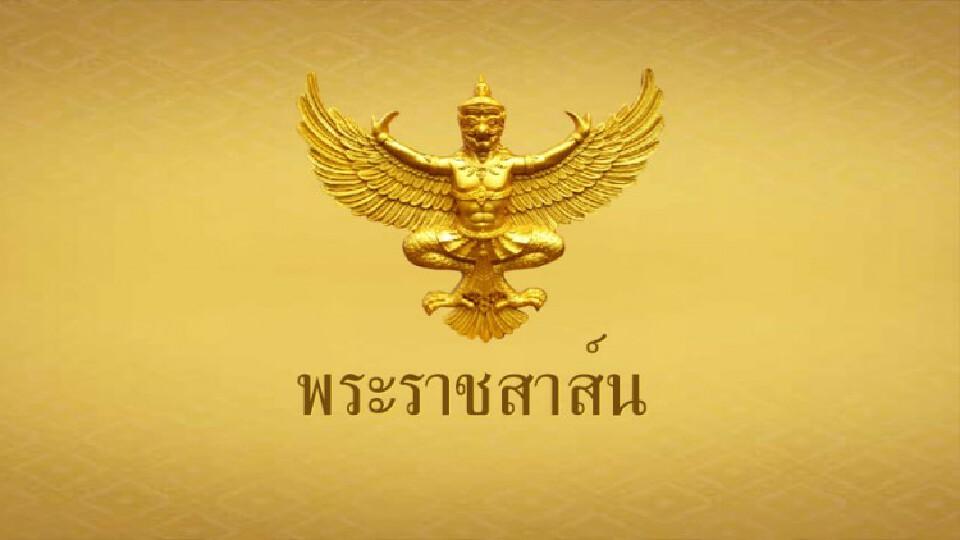'ในหลวง' มี 'พระราชสาส์น' อำนวยพรในโอกาสวันเอกราชสาธารณรัฐอุซเบกิสถาน