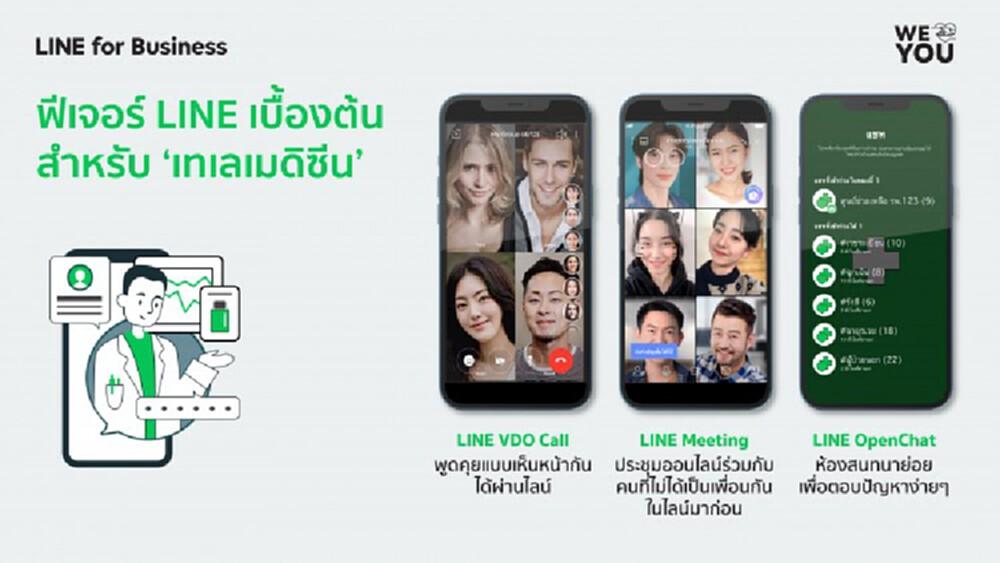 'ไลน์' ลุยต่อยอด 'เครื่องมือแชท' สู่ 'เทเลเมดิซีน' หนุนแพทย์ไทยยามวิกฤติ