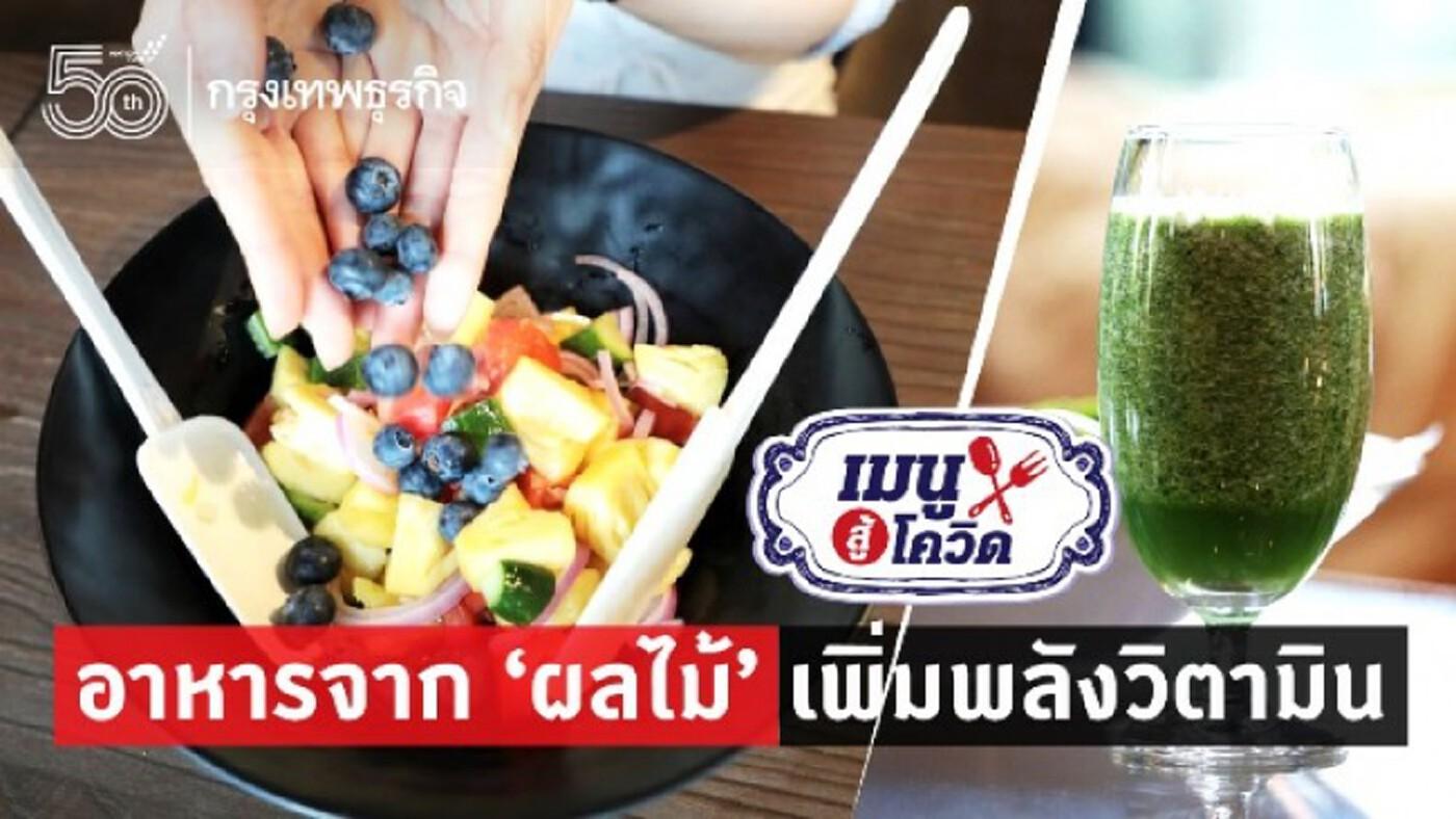 อาหารจาก 'ผลไม้' เพิ่มพลัง 'วิตามิน'