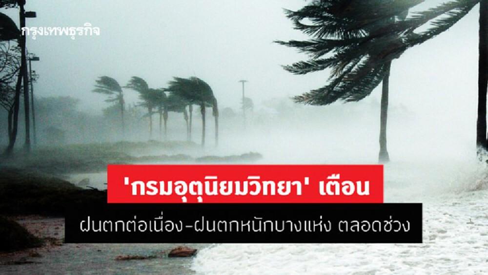 'พยากรณ์อากาศ' 7 วันข้างหน้า 'กรมอุตุนิยมวิทยา' เตือนฝนตกต่อเนื่อง-ฝนตกหนักบางแห่ง ตลอดช่วง