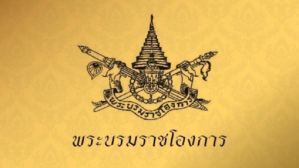 พระราชโองการโปรดเกล้าฯ พระราชทานเครื่องราชฯ มหาปรมาภรณ์ช้างเผือก แก่ทหารราชองครักษ์พิเศษ