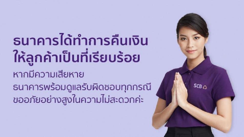 ธนาคารไทยพาณิชย์ scb ย้ำคืนเงิน เหตุโอนแล้วปลายทางไม่ได้รับ