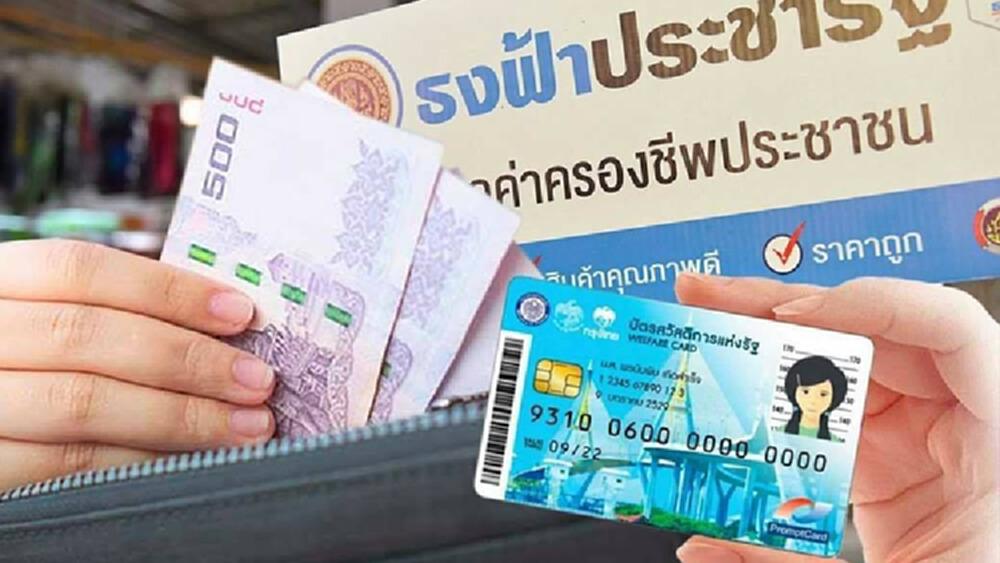 'บัตรสวัสดิการแห่งรัฐบัตรคนจน' จ่ายตกเบิกโอนเงินวันนี้ เช็คด่วน
