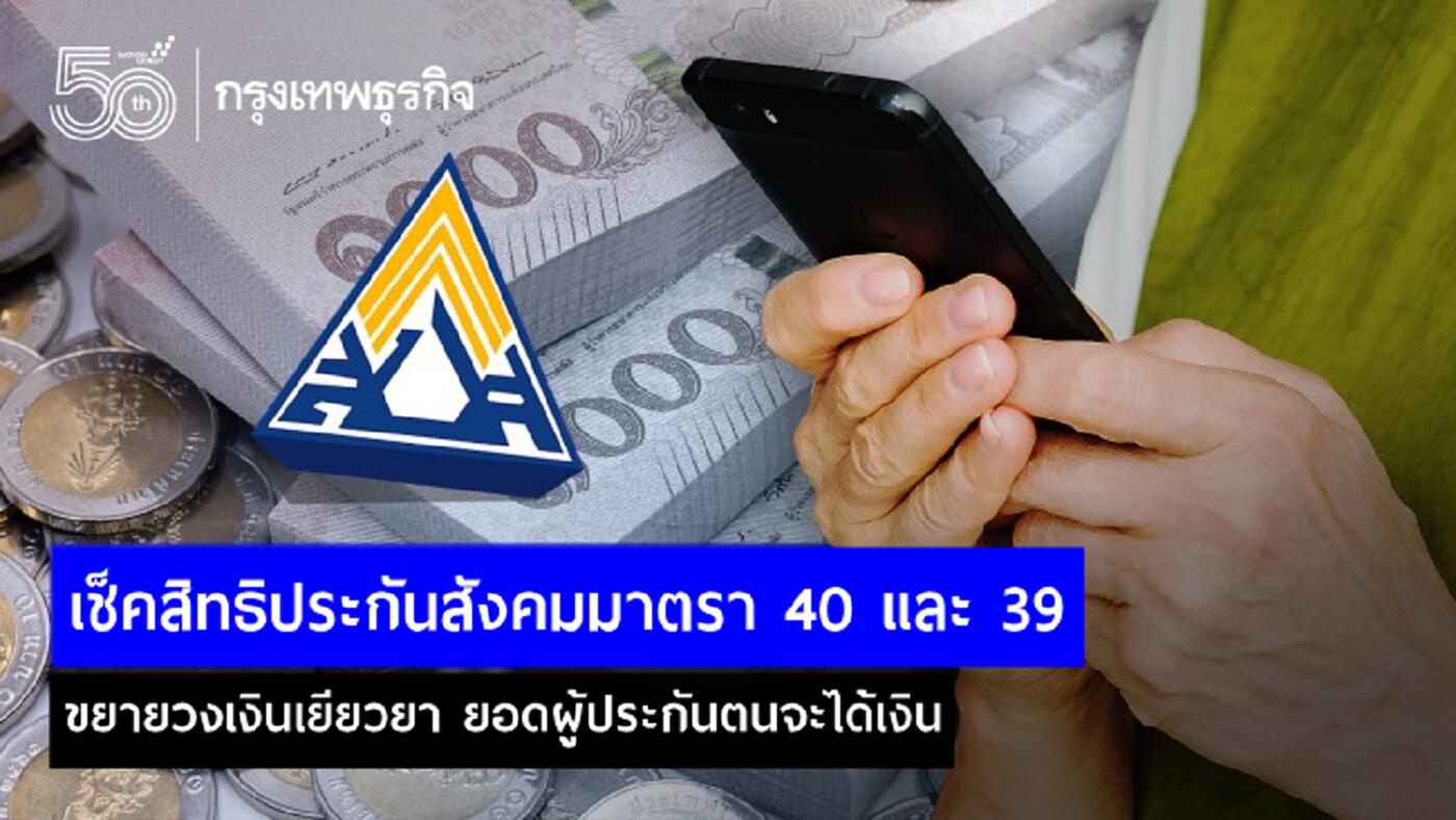 'เช็คสิทธิประกันสังคมมาตรา 40' และ ม.39 ขยายวงเงินเยียวยา ยอดผู้ประกันตนจะได้เงิน
