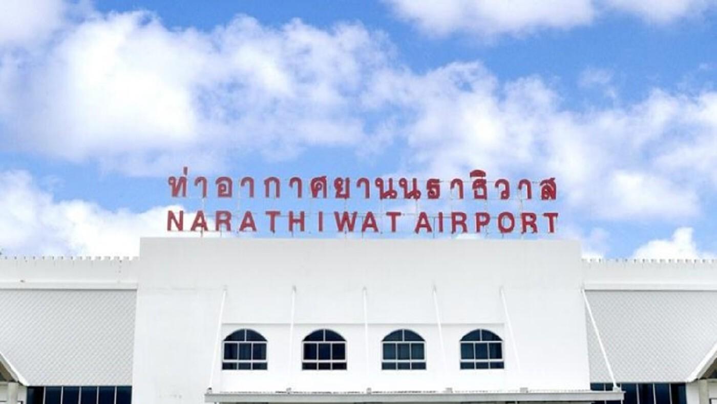 กรมท่าอากาศยาน ลุยประมูลเทอร์มินัลนราธิวาส 28 ก.ย.นี้ ดันสนามบินนานาชาติ