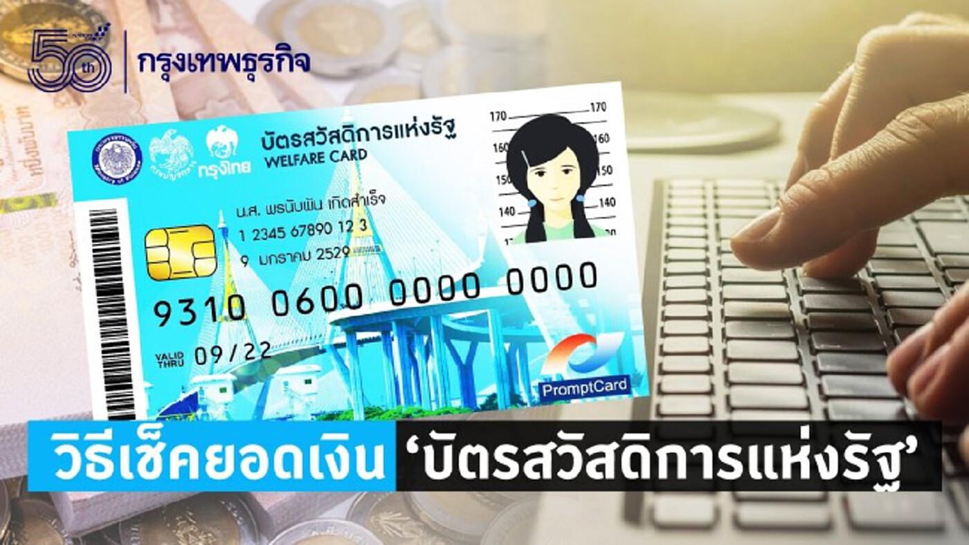 'บัตรสวัสดิการแห่งรัฐ' เงินเข้า 3 ก.ย. 'ตรวจสอบยอดเงิน' อย่างไร ?