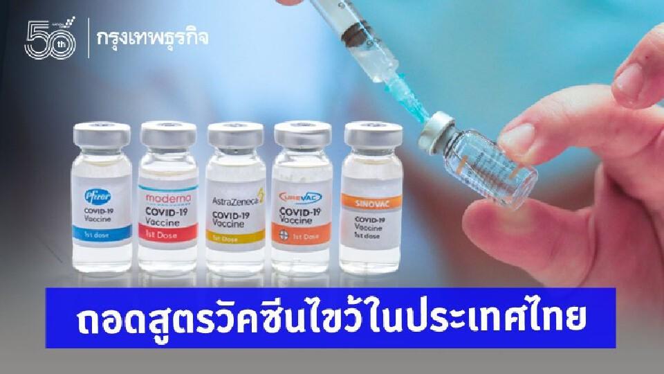 อัพเดท! สูตร 'วัคซีนโควิด-19'ในไทย 'วัคซีนไขว้' ใครได้ฉีด?