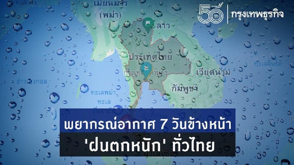 อุตุฯ เตือน 'ประเทศไทย' มีฝนตกหนัก