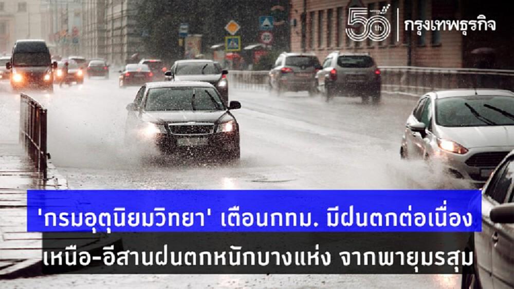 'กรมอุตุนิยมวิทยา' เตือน 'กทม.'  มีฝนตกต่อเนื่อง 'เหนือ-อีสาน' มีฝนตกหนักบางแห่ง 'พายุมรสุม'