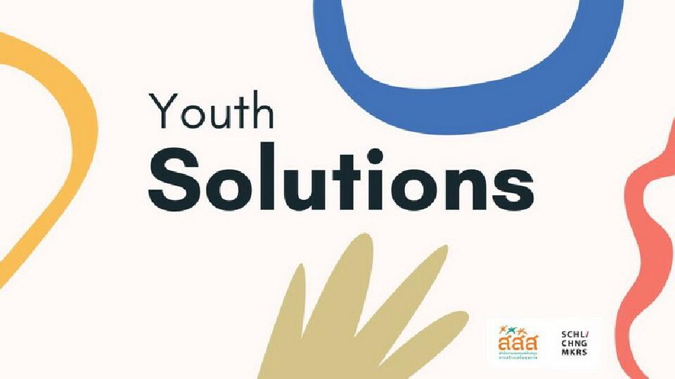 สสส. เปิดเวทีรวมพลังคนรุ่นใหม่ สร้างความเปลี่ยนแปลงสังคม