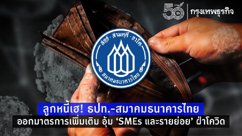 """ลูกหนี้เฮ! ธปท.-สมาคมธนาคารไทย ออกมาตรการเพิ่มเติม อุ้ม """"SMEs และรายย่อย"""" ฝ่าโควิด"""