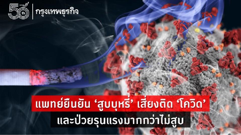 แพทย์ยืนยัน'สูบบุหรี่'เสี่ยงติดโควิด และป่วยรุนแรงมากกว่าไม่สูบ