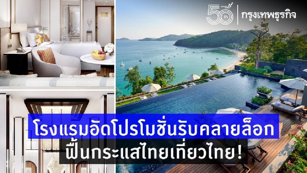 โรงแรมอัดโปรโมชั่นรับคลายล็อก ฟื้นกระแสไทยเที่ยวไทย!