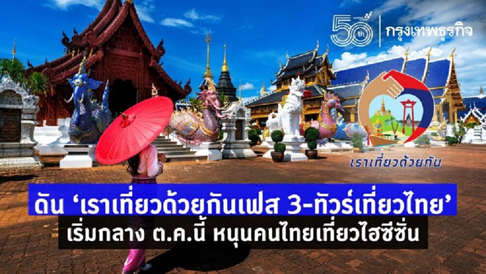 ดัน 'เราเที่ยวด้วยกันเฟส 3 - ทัวร์เที่ยวไทย'  เริ่มเดินทางกลาง ต.ค.นี้ หนุนคนไทยเที่ยวไฮซีซั่น