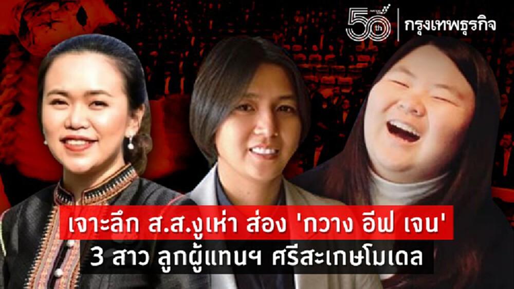 เจาะลึก ส.ส.งูเห่า ส่อง 'กวาง อีฟ เจน' 3 สาวลูกผู้แทนฯ ศรีสะเกษโมเดล