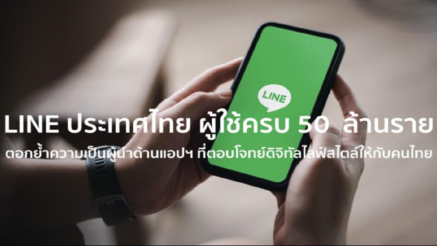 LINE เผยผู้ใช้งานในไทยทะลุ 50 ล้านราย