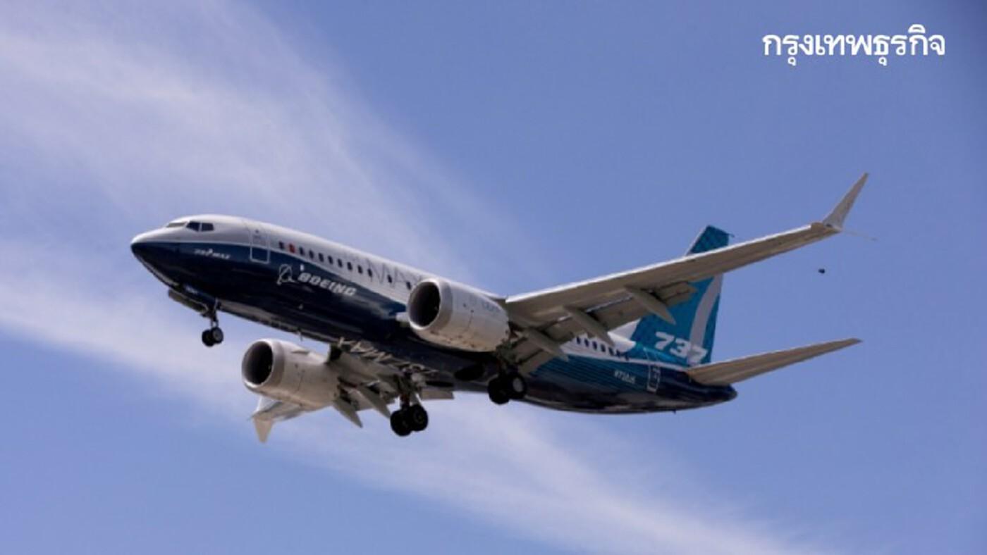 สิงคโปร์ไฟเขียว 'โบอิง 737 แมกซ์' เหินฟ้าอีกครั้ง