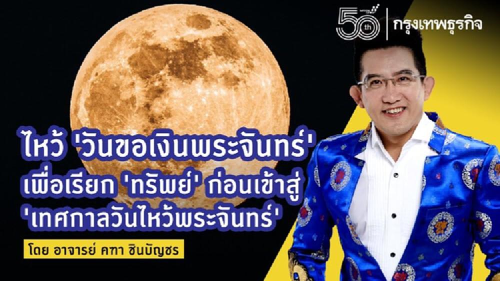 ไหว้ 'วันขอเงินพระจันทร์' เพื่อเรียก 'ทรัพย์' ก่อนเข้าสู่ 'เทศกาลวันไหว้พระจันทร์' โดย อาจารย์ คฑา ชินบัญชร