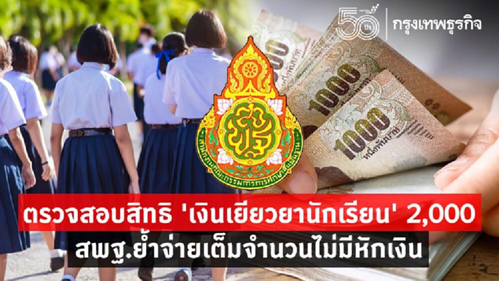 ตรวจสอบสิทธิ เงินเยียวยานักเรียน 2,000 สพฐ.ย้ำจ่ายเต็มจำนวนไม่มีหักเงิน