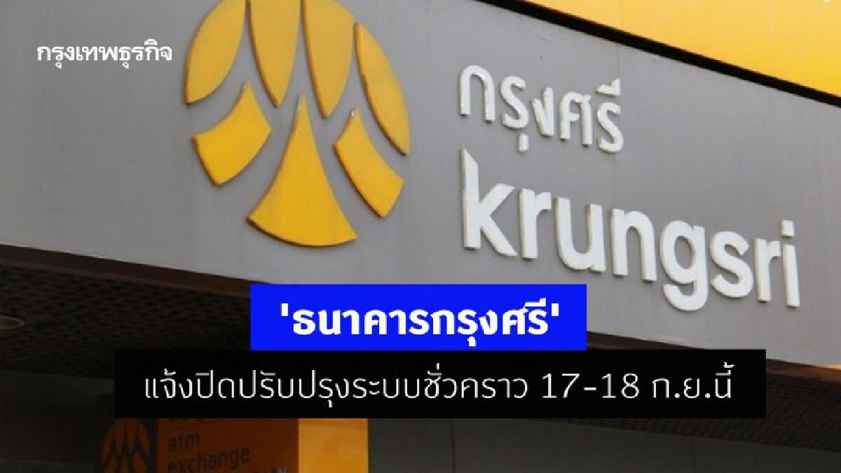 ธนาคารกรุงศรี รวมข่าวที่เกี่ยวกับ ธนาคารกรุงศรี