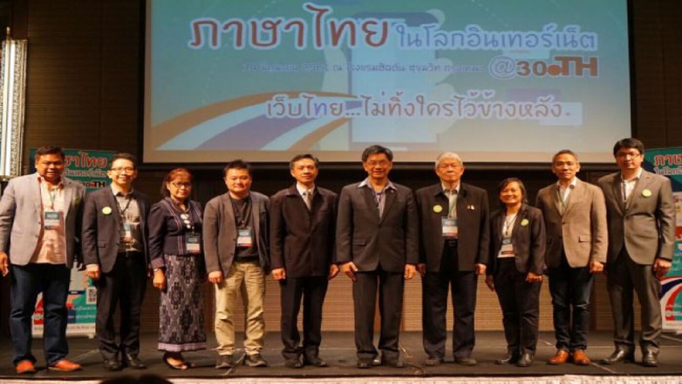 ทีเอชนิคจับมือภาครัฐและเอกชนผลักชื่อเมลภาษาไทยเป็นดิจิทัล