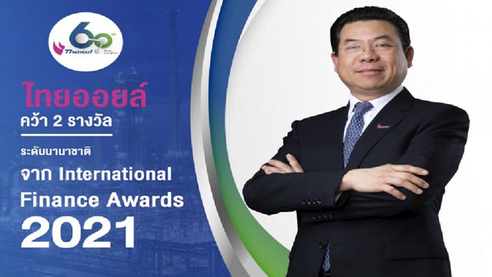 ไทยออยล์ คว้า 2 รางวัล ระดับนานาชาติ จาก International Finance Awards 2021