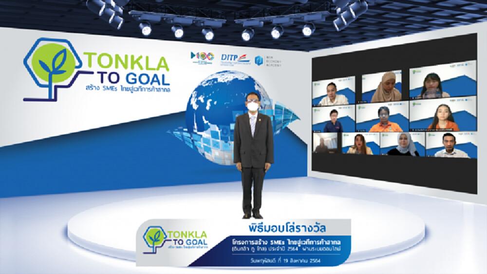 ผู้ได้รับรางวัลการออกแบบบรรจุภัณฑ์เชิงสร้างสรรค์จากโครงการ SMEs 'ต้นกล้า ทู โกล' ปี 2564