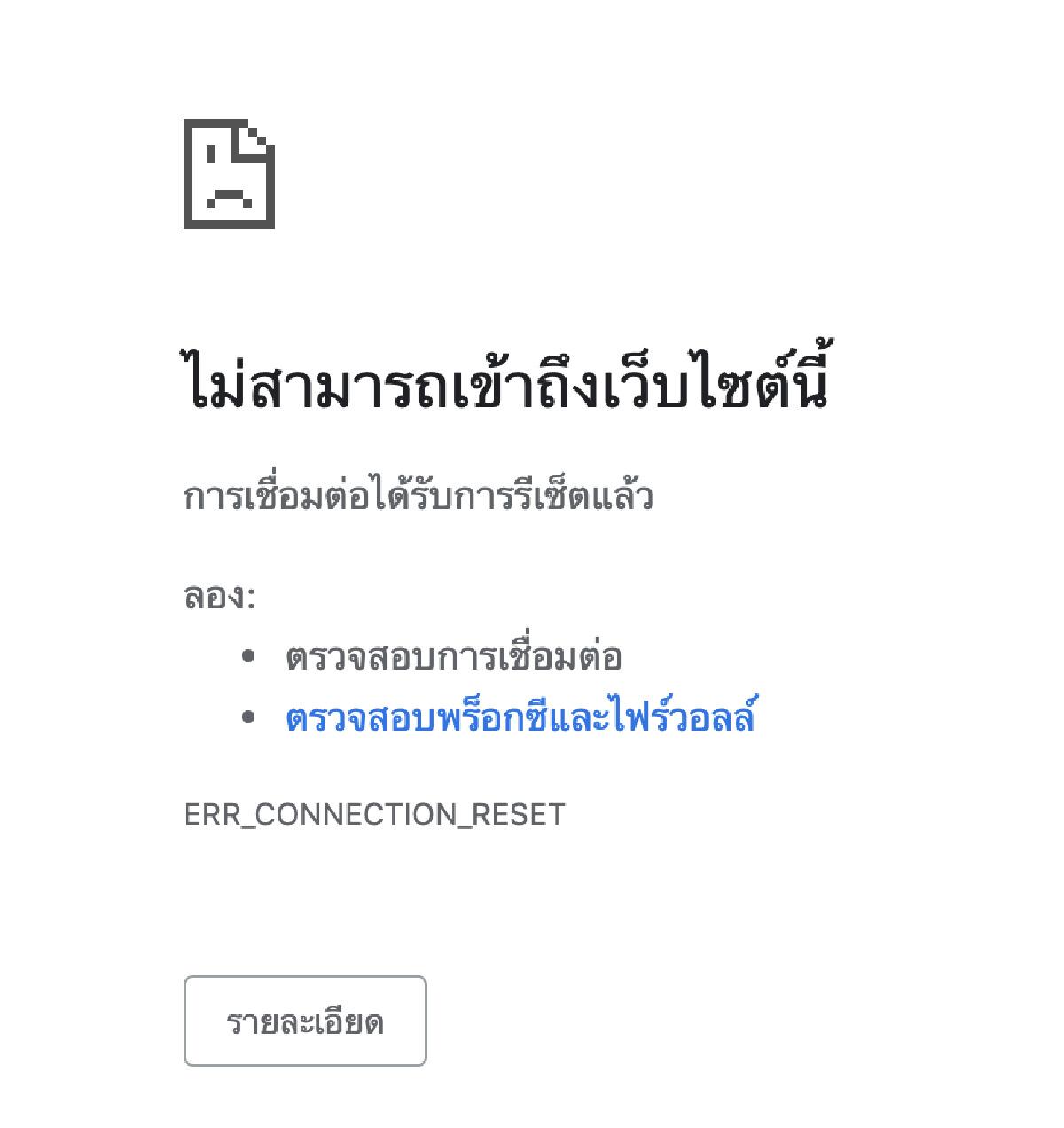 www.sso.go.th ล่ม คนแห่เช็คสิทธิ์ รับ 5,000