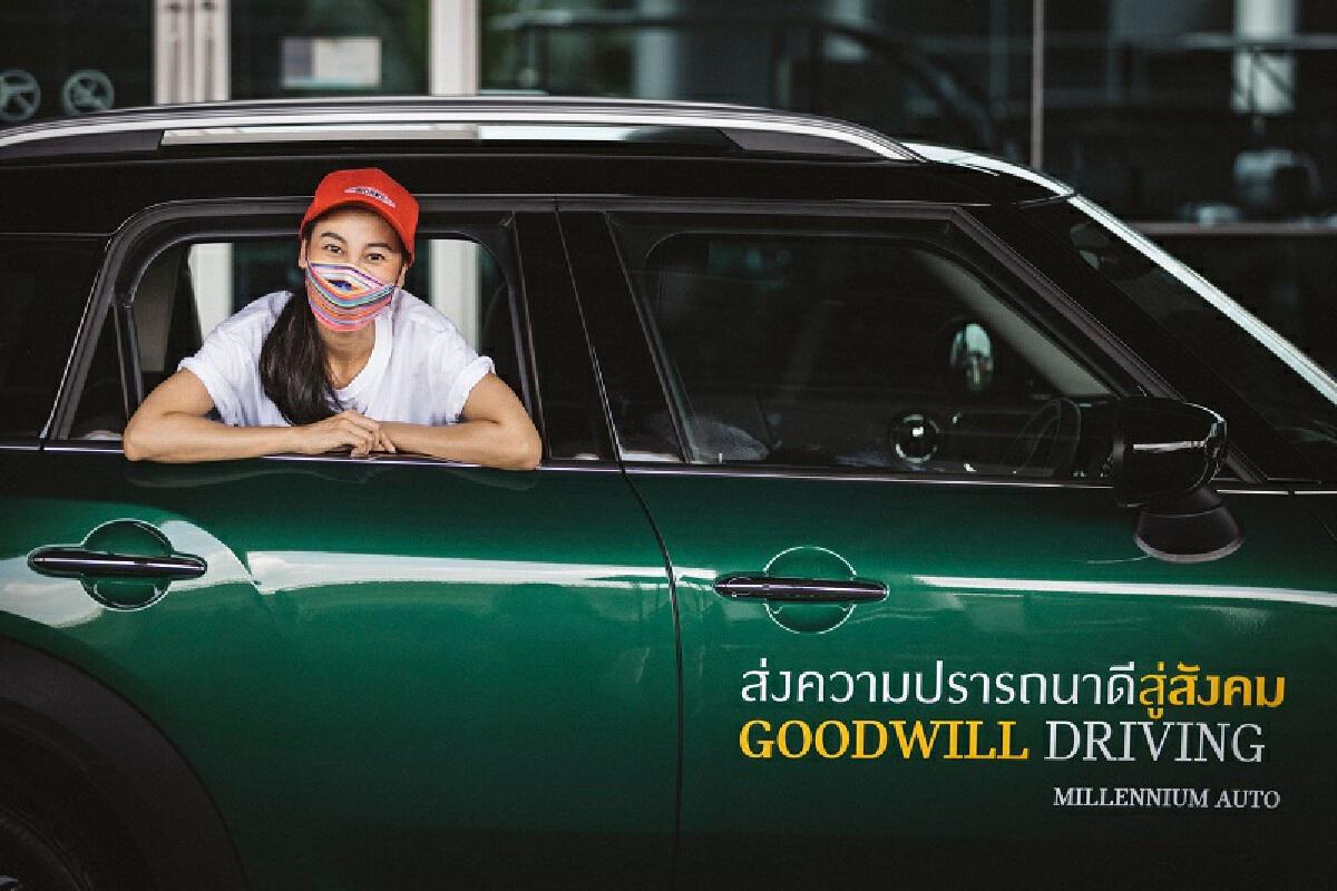 มิลเลนเนียม ออโต้ กรุ๊ป จัดกิจกรรม 'GOODWILL DRIVING'ปฏิบัติการประสานใจ ร่วมสู้ภัย โควิด-19