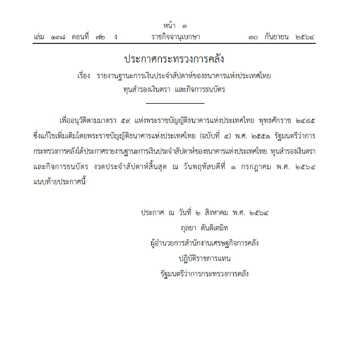 ราชกิจจาฯ ประกาศฐานะการเงิน-ทุนสำรองไทยล่าสุด