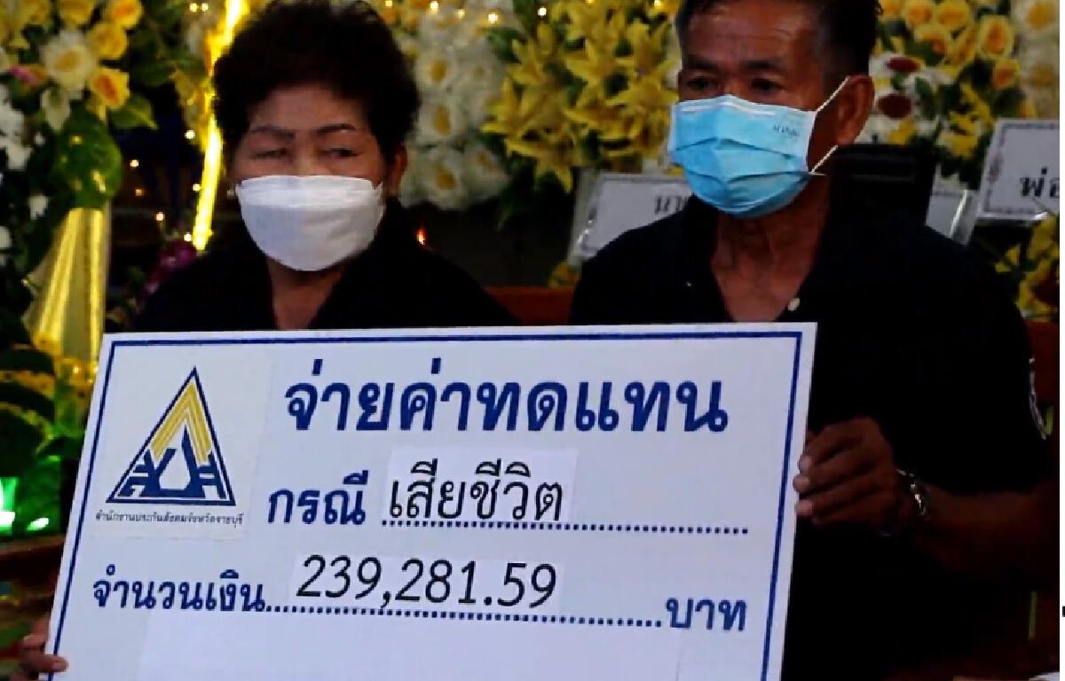 ประกันสังคมจ่ายเงินเยียวยา หนุ่มกู้ภัยฉีดวัคซีนโควิดเข็ม 3 แอสตร้าฯดับปริศนา