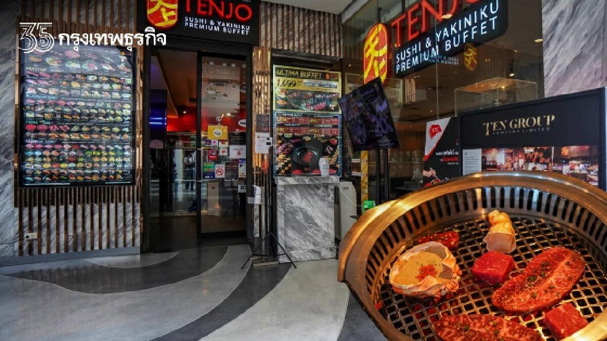 'TENJO' ปิ้งย่างพรีเมียม ไม่มี 'ดราม่าบุฟเฟ่ต์'